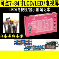 New upgrade Laptop TV/LCD/LED Test Tool kit 7 84 Inch LVDS led panel tester 14pcs/LVDS Cables + high pressure board + adapter