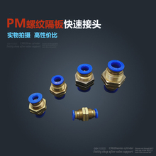 free shipping HIGH QUALITY 30Pcs 8mm Quick Joint Connecting Pneumatic Air Tubing Fittings PM8 tubing connect 9 5mm threaded rapid screw air fittings page 3
