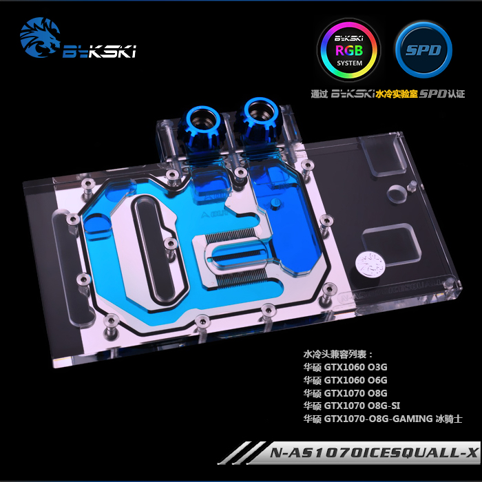 Bykski N-AS1070ICESQUALL-X GPU Water Cooling Block for ASUS GTX1060 1070 image