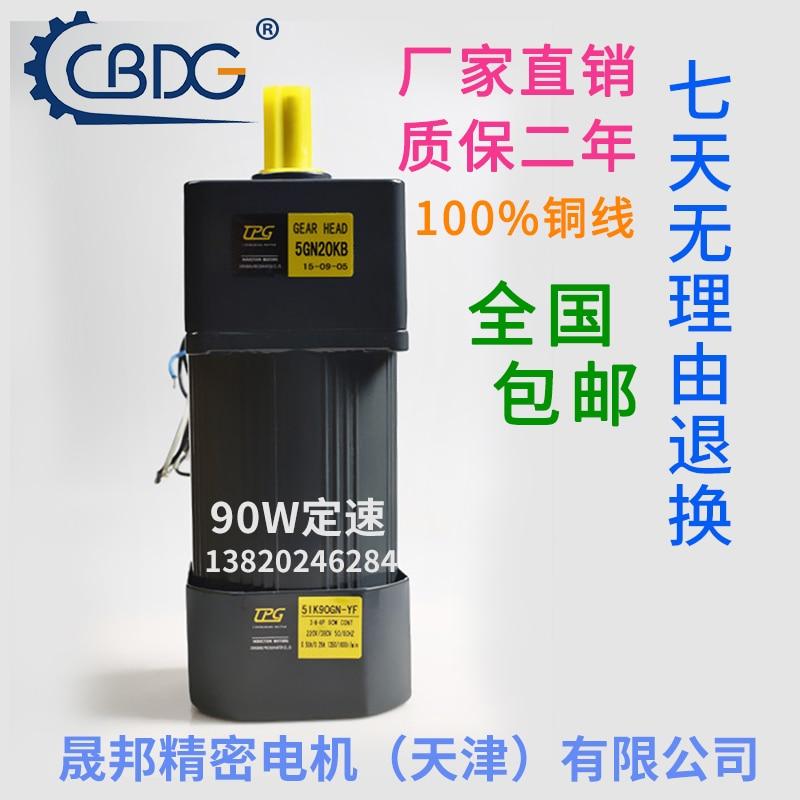 90W motor 220V/380V AC adjustable speed motor / geared motor 5IK90GN-CF