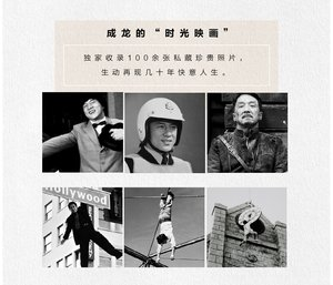 Image 3 - Jackie Chan ilk otobiyografi almak eski önce büyüyen Jackie Chan romantik loving hikayesi çin baskı