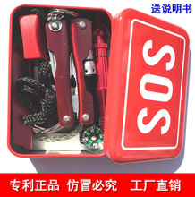 SOS equipment emergency equipment package first aid kit car emergency supplies SOS outdoor survival equipment CO06