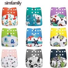 [Simfamily] Новые детские тканевые подгузники, регулируемые подгузники для мальчиков и девочек, Моющиеся Водонепроницаемые Многоразовые подгузники для новорожденных