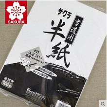 Sakura Chinese painting paper calligraphy practice paper students special calligraphy and painting practice paper 100pcs/ lot