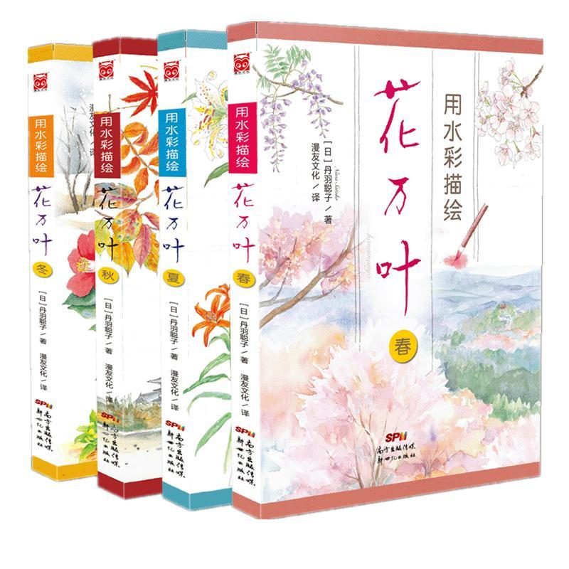 4 drawing books Depicting flowers and leaves with watercolor learn Ancient Japanese humanities