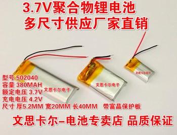 5Pcs Wholesale Penhold 3.7V lithium polymer battery 502040 380MAH point pen MP3MP4 Speaker 40 * 20 * 5MM