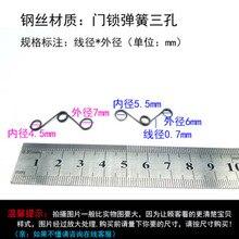 4 шт проволока диаметром 0,7 мм пружина внешний диаметр 6/7 мм замок пружин внутренний диаметр 5,5/4,5 мм