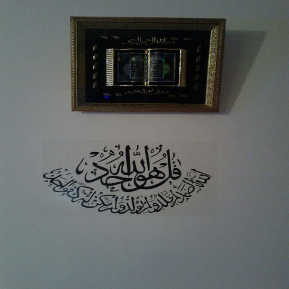 Etiquetas engomadas de la pared islámica cotizaciones musulmanes - Decoración del hogar - foto 4