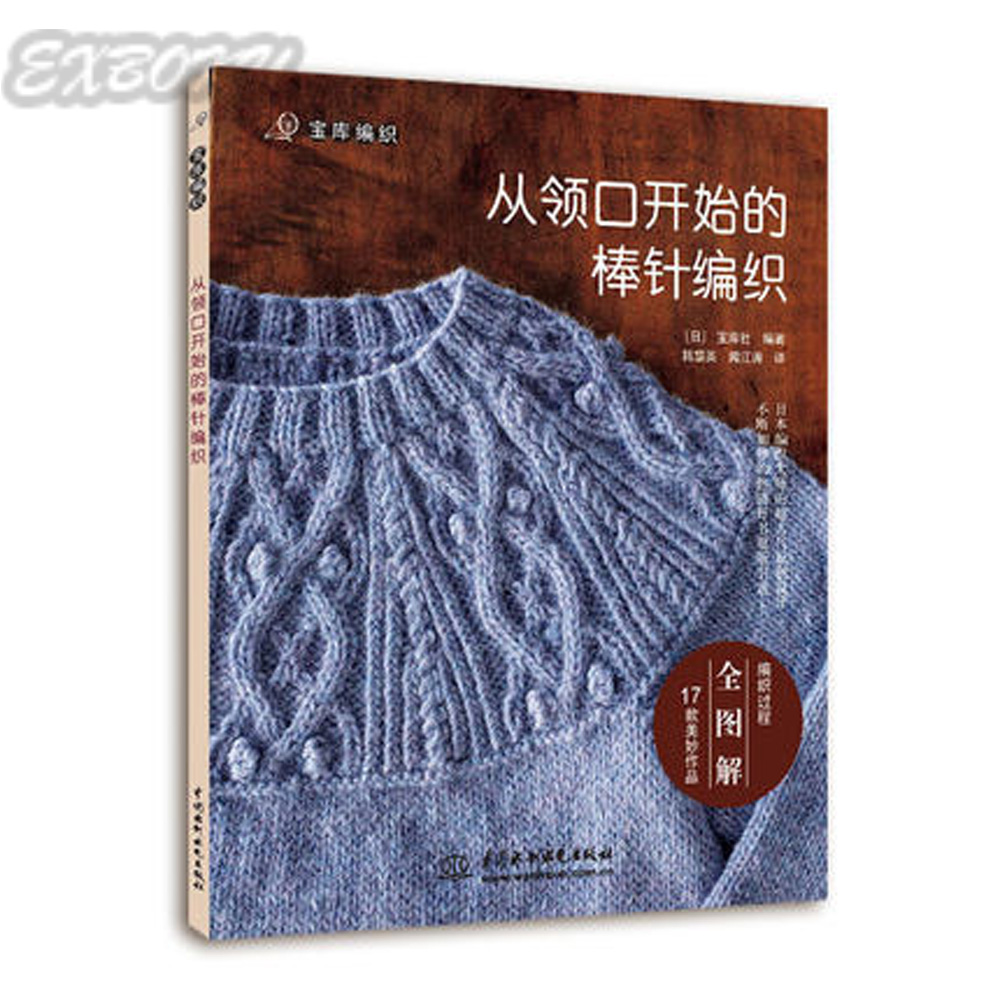 Needle knitting from the neckline Sweater knitting book handmade weave Knitting book v neckline fur cuff sweater