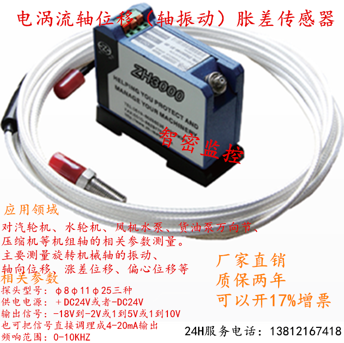 Electric Eddy current Axis displacement Vibration Sensor 6800XLWT-DO/QBJ-3800XL/CWY-DO Steam TurbineElectric Eddy current Axis displacement Vibration Sensor 6800XLWT-DO/QBJ-3800XL/CWY-DO Steam Turbine
