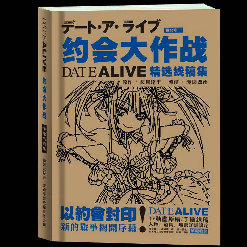 192 Pages Anime DATE A LIVE Antistress Colouring Book For Adults Children Relieve Stress Painting Drawing Coloring Book Gifts