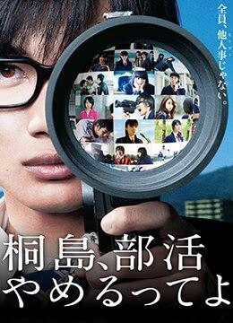 《听说桐岛要退部》2012年日本剧情电影在线观看