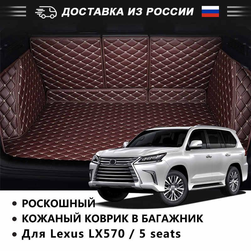 Авто роскошный 3D Кожаный Автомобильный Коврик для багажника Lexus LX570 5 мест 2010-2019 водонепроницаемые Пользовательские Коврики для багажника автомобильные аксессуары Стайлинг