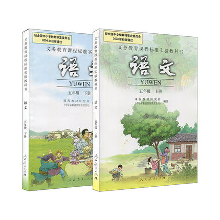 Chinese Educational School Textbooks For Student Learning Mandarin HanZi ,Grade Five,volume 1 / And Volume 2