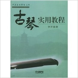 Guqin A Practical Course (Chinese) ,best Guqin Learning Book By Li Xiangting