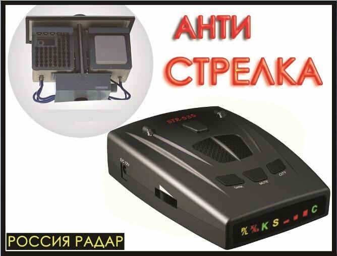 KARADAR Car radar Detector STR535 Icon Display X K Laser Strelka Anti Radar Detector Quality purely mobile camera detector