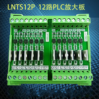 12 channel PLC Output Amplifier Board Input General purpose Output PNP 5V 12 24V Transistor Board Protection Board