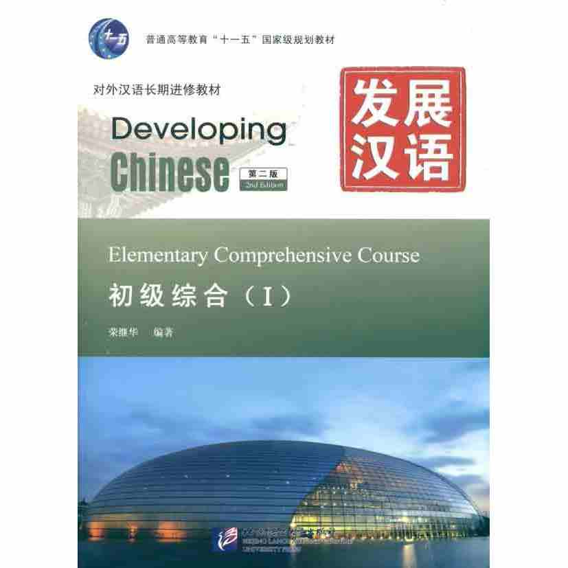Developing Chinese Elementary Comprehensive Course Book Chinese English Textbook For Foreigners Beginners With CD -volume 1