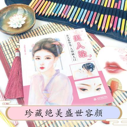 Image 4 - Chinese Ancient Style Women Girls Ladies Color Pencil Painting Book Beauty Sketch Drawing Coloring Book Self study Tutorial Book-in Books from Office & School Supplies