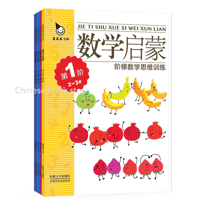 Baby Math book Chinese mathematics thinking training book Children ...