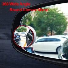 Универсальное автомобильное выпуклое зеркало, вращение на 360 градусов, регулируемое Безрамное Зеркало для слепых зон, авто Круглое стекло, выпуклые зеркала заднего вида