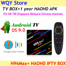 Chinese Iptv Promotion-Shop for Promotional Chinese Iptv on