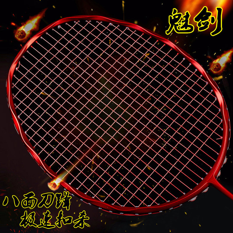 1 Pc Wave Badminton Racket Attack Type Full Carbon Badminton Racquet Charm Sisal FLOWER Training Racket 4U/G4