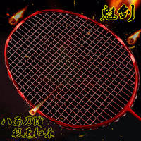 1 pc Wave Badminton Racket Attack Type Full Carbon badminton racquet Charm Sisal FLOWER Training racket 4U/G4