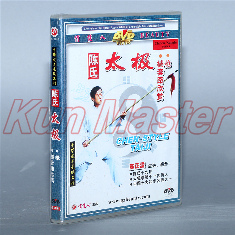 Chen-style Tai Ji Spear and Appreciation of Routines Kung fu Disc Tai chi DVD English Subtitles Lectured by Chen Zhenglei