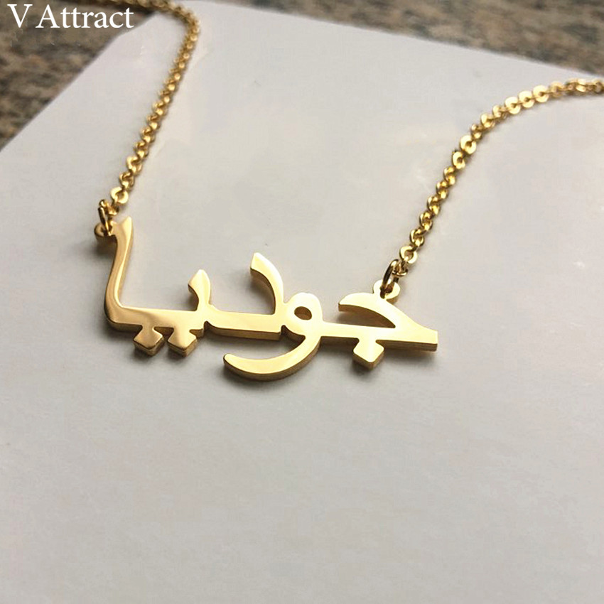 V Attract Islamic Jewelry Custom Arabic Name Necklace Women Men Personalized Bijoux Rose Gold Silver Collier