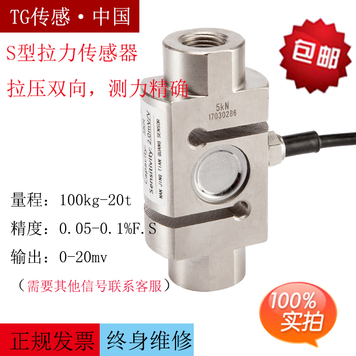 Column Internal Thread Pull Sensor TJL-4 Pull Pressure Sensor Batching Scale Load Cell Force Measurement