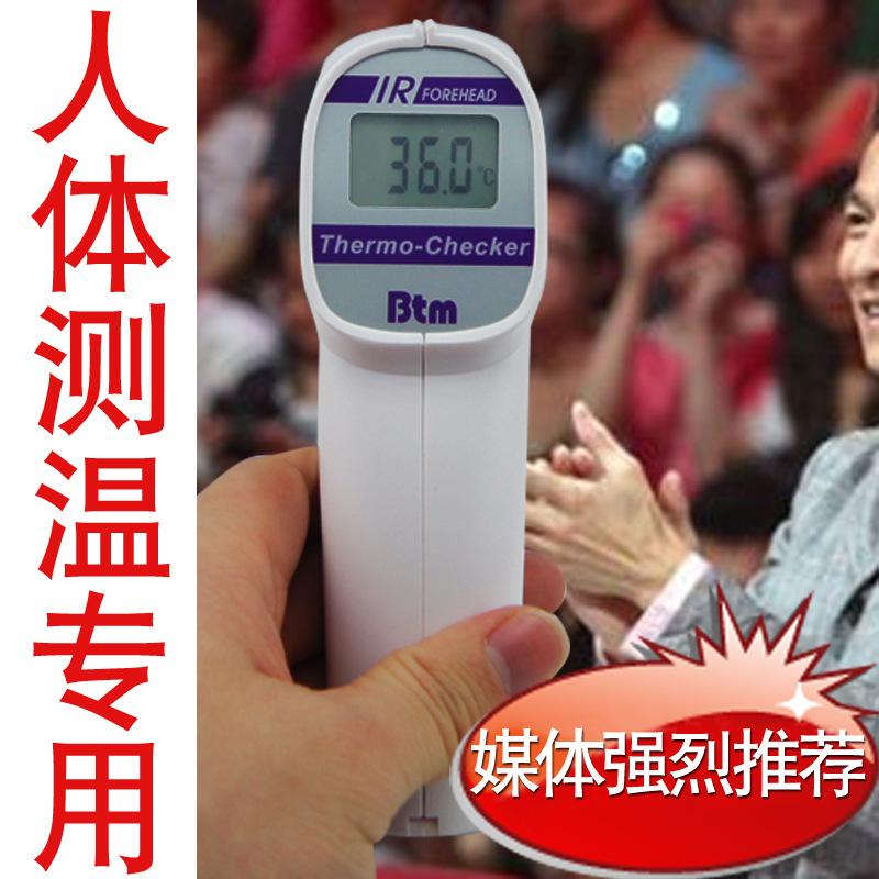 AZ8877 Non-contact Digital Infrared Body Surface Forehead Thermometer Temperature 30~50 Degrees  цены