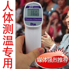 Buy AZ8877 Non-contact Digital Infrared Body Surface Forehead Thermometer Temperature 30~50 Degrees
