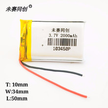 103450 3.7V 2000mAh Lipo Polymer Lithium Rechargeable Battery for MP3 Early education story machine 602035 062035 car battery 500mah lithium battery manufacturers wifi mp3 story machine 3 7v lithium polymer battery
