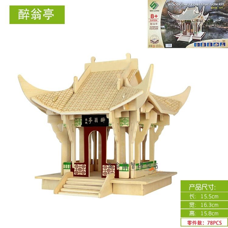 wooden 3D building model toy gift puzzle hand work assemble game woodcraft construction kit Chinese ancient zuiweng pavilion set