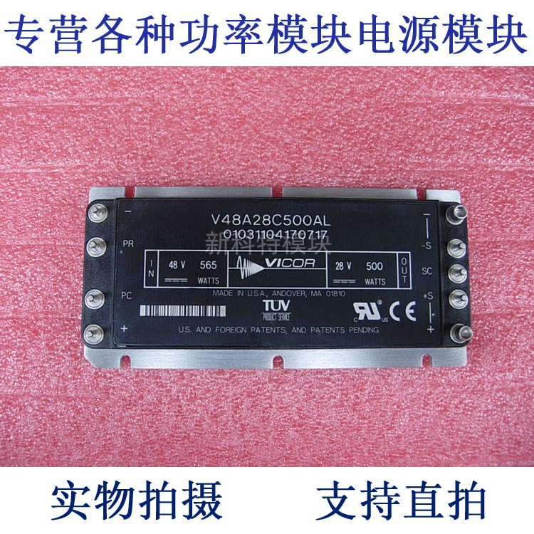 V48A28C500AL 48V-28V-500W DC / DC power supply module