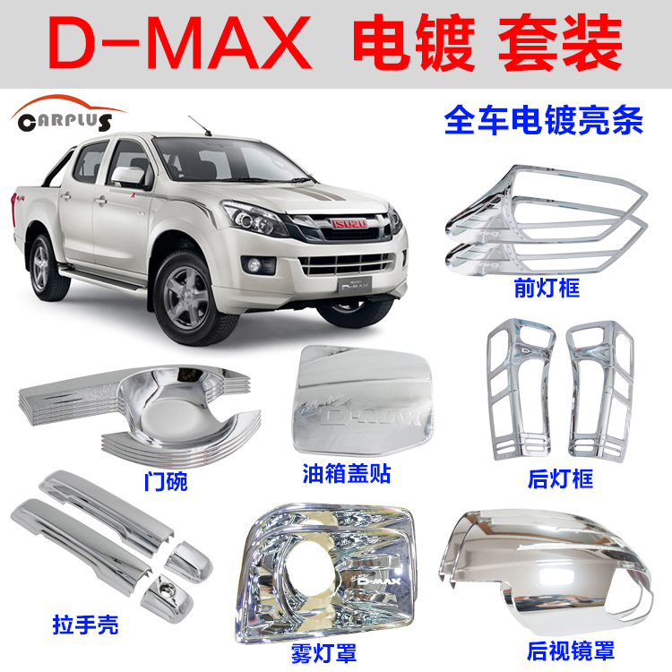 accessories ABS design door handle cover for d-max pickup refires set refires lamp cover box light of the body decoration