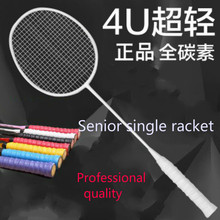 Full carbon badmintonracket echte enkel schot ultra licht 4u5u schot in senior amateur-team training strijdvoet Professional