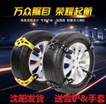 4Pcs/Lot TPU Snow Chains Universal Car Suit 165-265mm Tyre Winter Roadway Safety Tire Chains Snow Climbing Mud Ground Anti Slip
