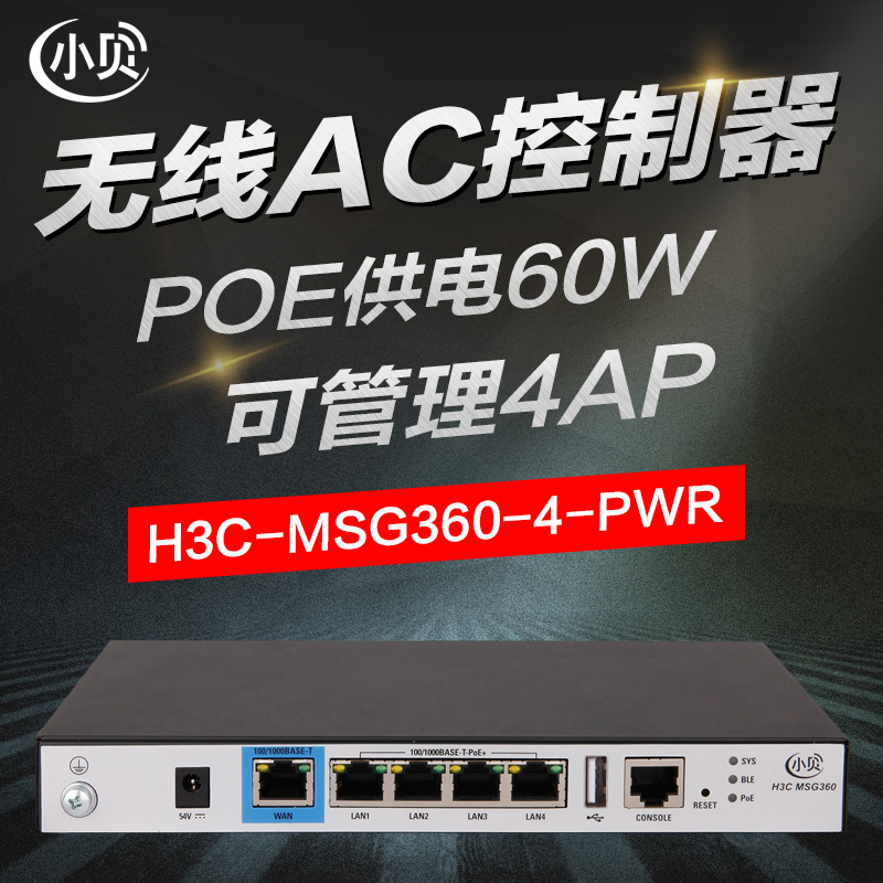 MSG360-4-PWR BeckhART Wireless AC Controller Integrated Gateway POE Power Management 4AP