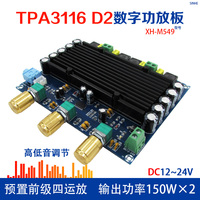 XH M549 With Tone 150W Digital Power Amplifier Board TPA3116D2 Digital Audio Amplifier Board 2 Channels