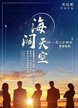《海阔天空》2017年中国大陆剧情,爱情电影在线观看