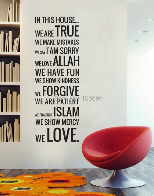 IN THIS HOUSE HOME RULE decal wall sticker islamic letter home decor ...