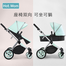 UK hotmom stroller two-way high landscape can sit reclining lightweight folding shock absorbers