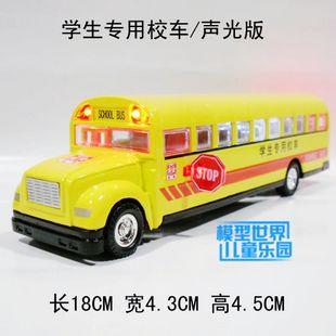 Artificial car model alloy WARRIOR toy car school bus acoustooptical bus belt