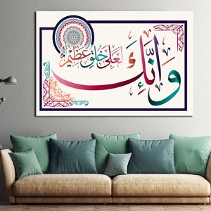Image 1 - Islamic Arabic Calligraphy o Allah purify our hearts Wall Art Canvas Paintings Prints Posters Pictures Living Room Home Decor