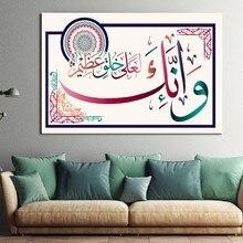 Islamico Calligrafia Araba o Allah purificare i nostri cuori di Arte Della Parete Dipinti Su Tela Stampe Poster Immagini Living Room Complementi Arredo Casa