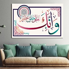 Islamska arabska kaligrafia o Allah oczyść nasze serca ścienne płótno artystyczne obrazy drukuje plakaty zdjęcia salon Home Decor