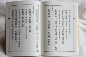 Image 4 - חמלה סמדהי מים/מהדורת ספרים בודהיסטים בסינית