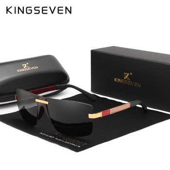 KINGSEVEN HD Polarized Sunglasses Men Rimless Luxury Brand Designer Gafas Masculino Polarizado oculos De Sol - DISCOUNT ITEM  46% OFF All Category